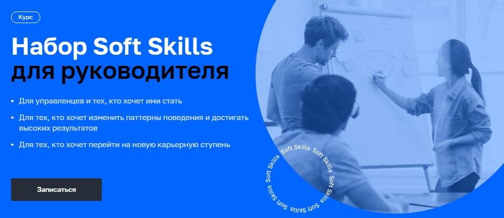 Soft Skills для руководителей от Нетологии