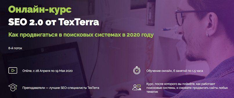 TexTerra. Как продвигаться в поисковых системах в 2020 году