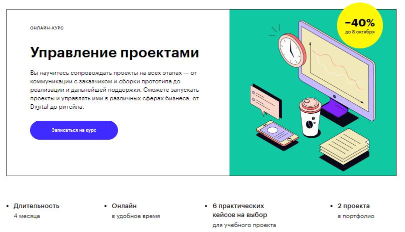Управление проектами от Skillbox