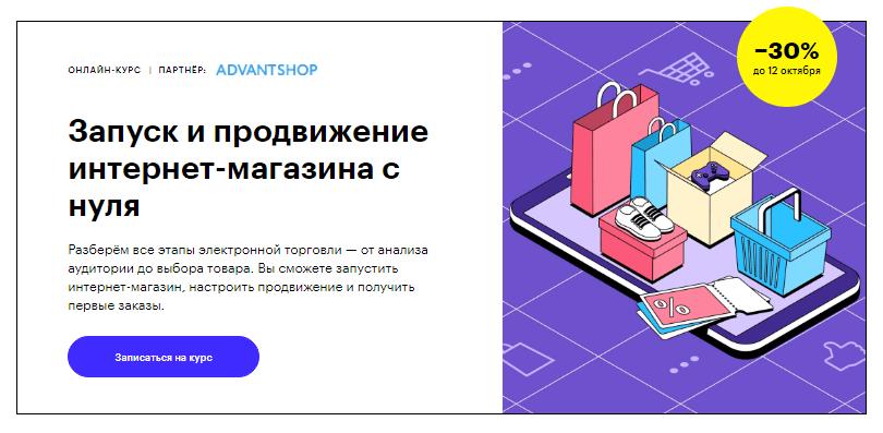 Запуск и продвижение интернет-магазина