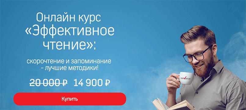 Advance. Онлайн курс Эффективное чтение