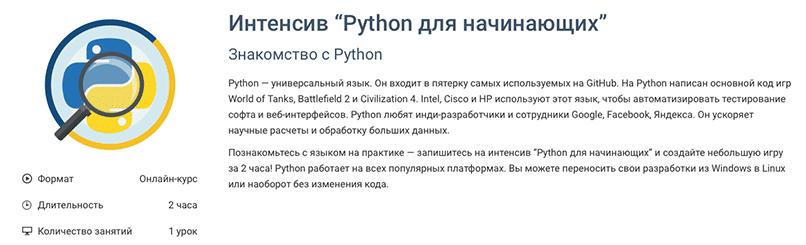 GeekBrains. Python для начинающих
