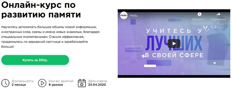 HEDU. Онлайн-курс по развитию памяти