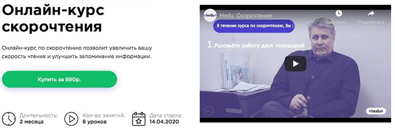 HEDU. Онлайн-курс скорочтения