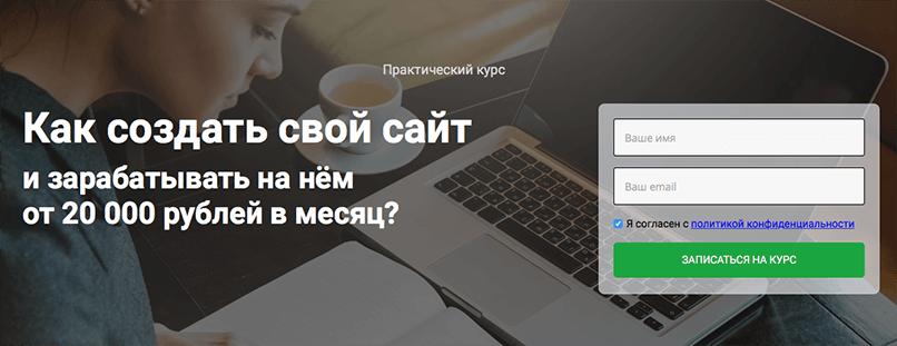 Iklife. Как создать свой сайт и зарабатывать на нём от 20 000 рублей в месяц