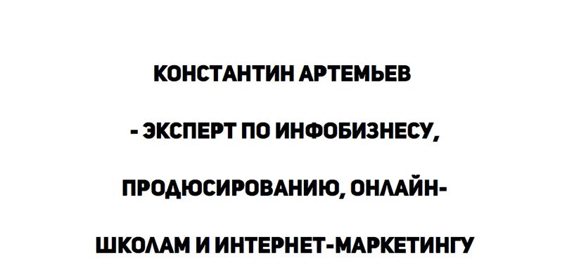 Константин Артемьев. Инфобизнес и продюсирование на миллион