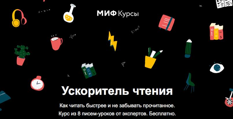 Манн, Иванов и Фербер. Ускоритель чтения
