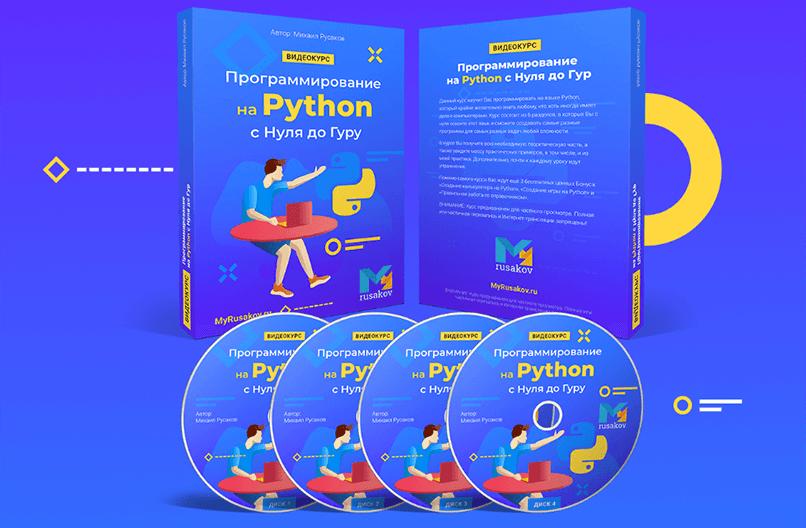 Михаил Русаков. Программирование на Python с Нуля до Гуру