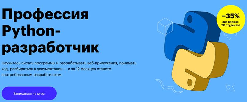 Skillbox. Профессия Python-разработчик