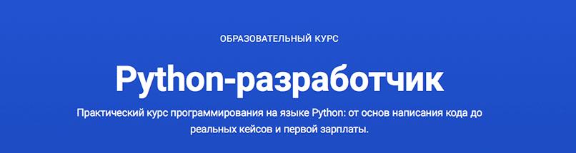 Skillbox. Python-разработчик