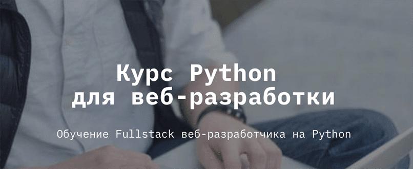 SkillFactory. Курс Python для веб-разработки