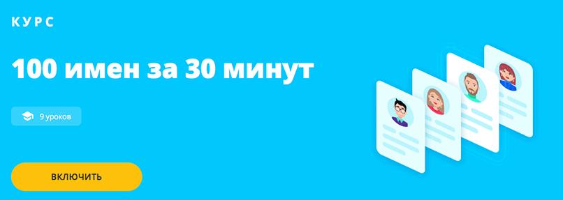 Викиум. Курс 100 имен за 30 минут