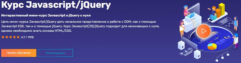 FructCode. Курс JavascriptjQuery
