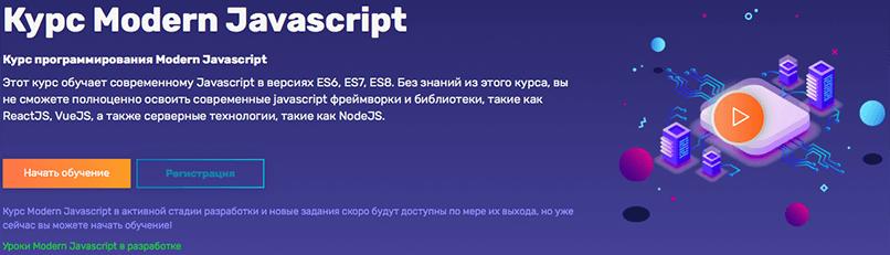 FructCode. Курс Modern Javascript