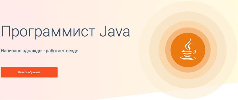 GeekBrains. Программист Java
