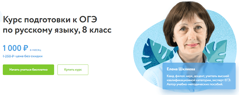 Курс подготовки к ОГЭ по русскому языку, 8 класс