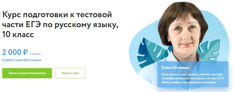 Курс подготовки к тестовой части ЕГЭ по русскому языку, 10 класс