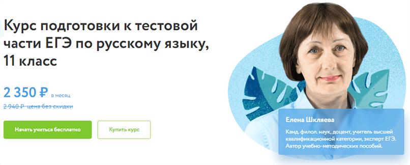 Курс подготовки к тестовой части ЕГЭ по русскому языку, 11 класс