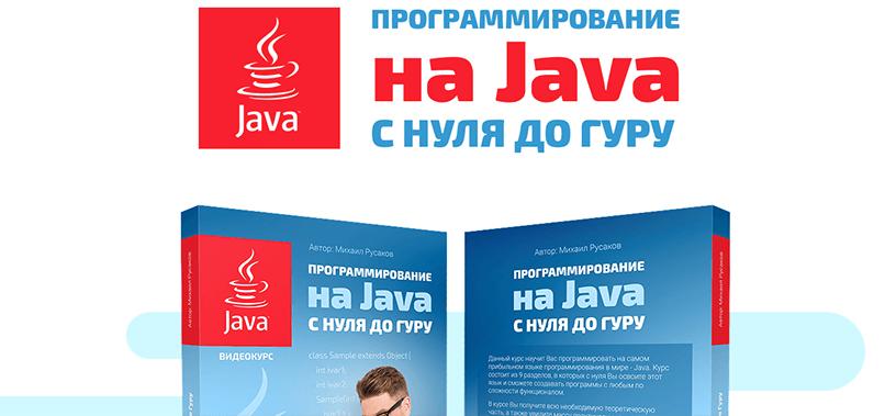 Михаил Русаков. Программирование на Java с нуля до Гуру