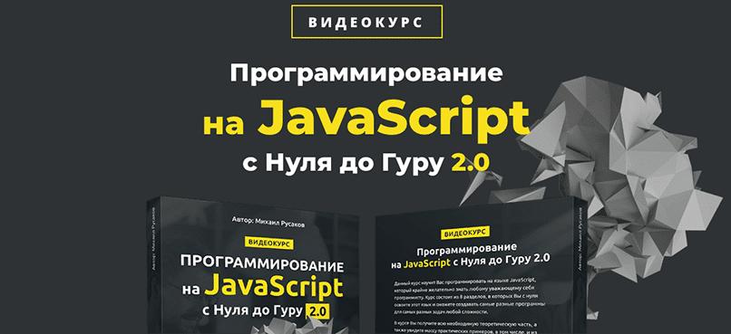 Михаил Русаков. Программирование на JavaScript с Нуля до Гуру 2.0