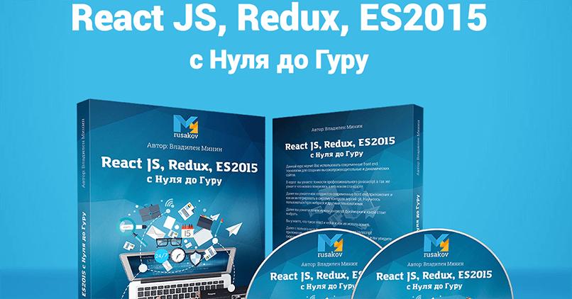 Михаил Русаков. React JS, Redux, ES2015 с Нуля до Гуру
