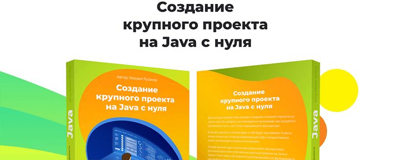 Михаил Русаков. Создание крупного проекта на Java с нуля