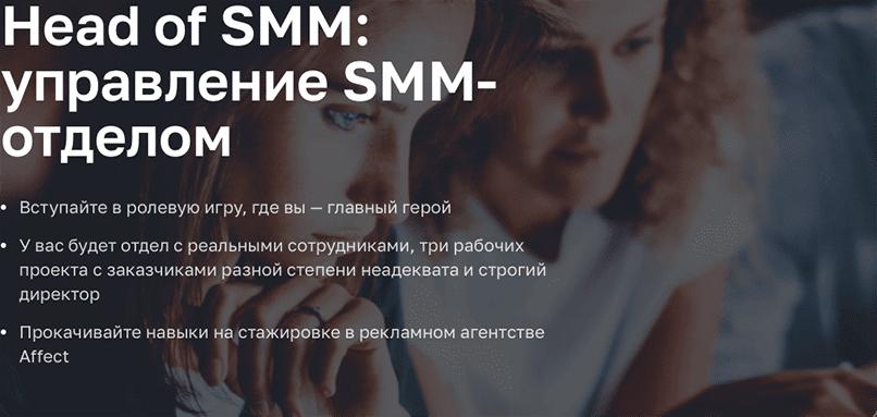 Нетология. Head of SMM управление SMM-отделом