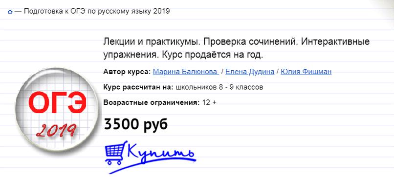 Подготовка к ОГЭ по русскому языку от проекта Могу Писать