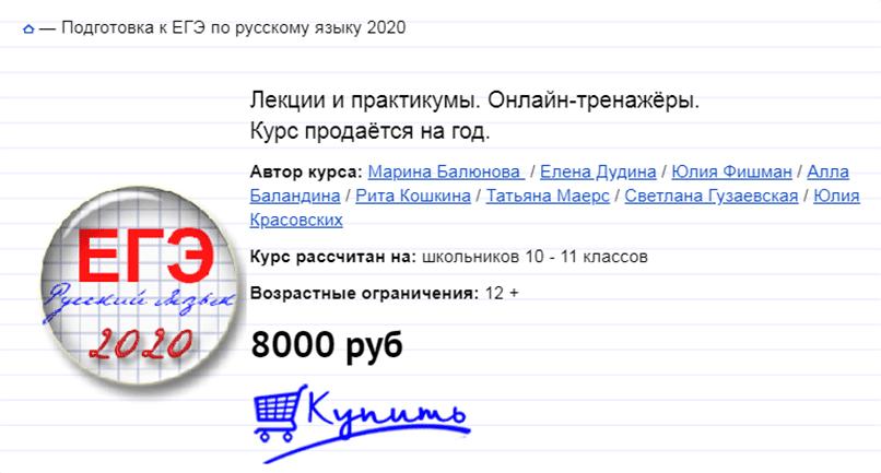 Подготовка к тестовой части ЕГЭ по русскому языку
