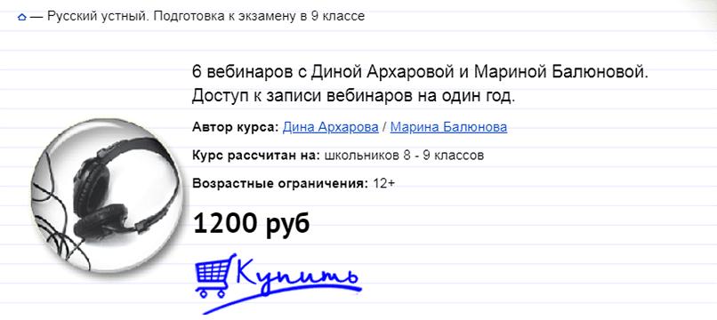 Русский устный – подготовка к экзамену в 9 классе