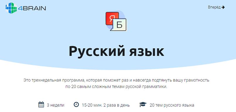 Русский язык от 4brain