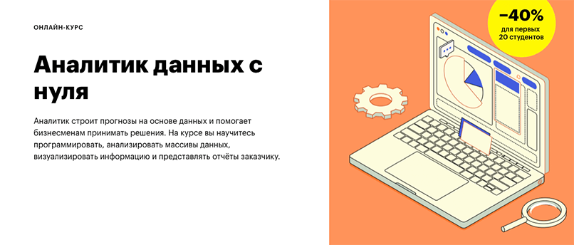 Skillbox. Аналитик данных с нуля