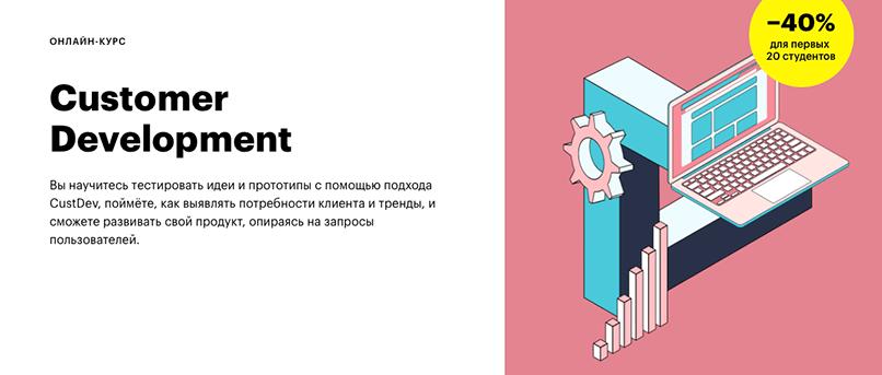 Skillbox. Customer Development