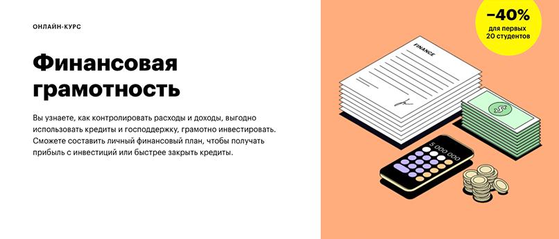 Skillbox. Финансовая грамотность