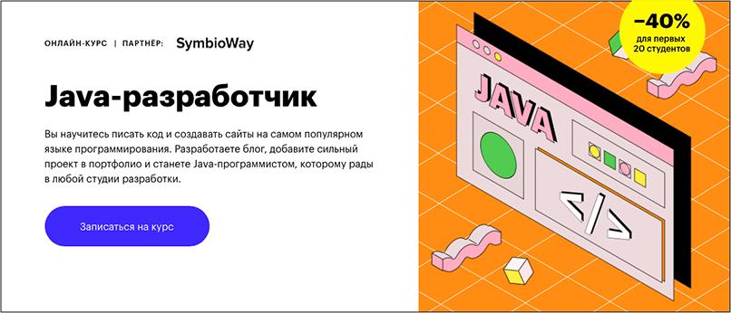 Skillbox. Java-разработчик