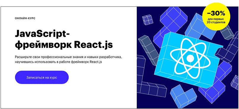 Skillbox. JavaScript-фреймворк React.js