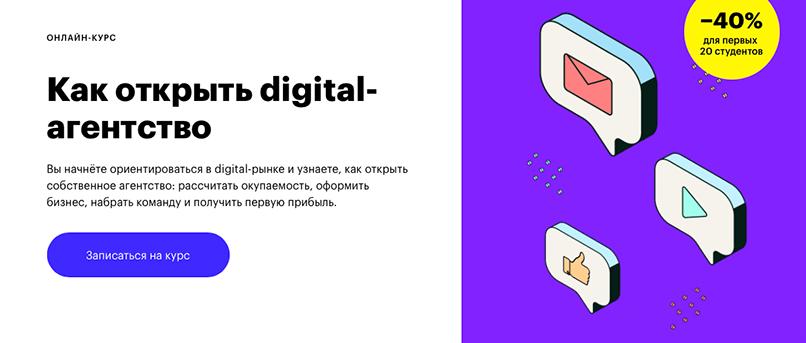 Skillbox. Как открыть digital-агентство