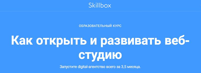 Skillbox. Как открыть и развивать веб-студию