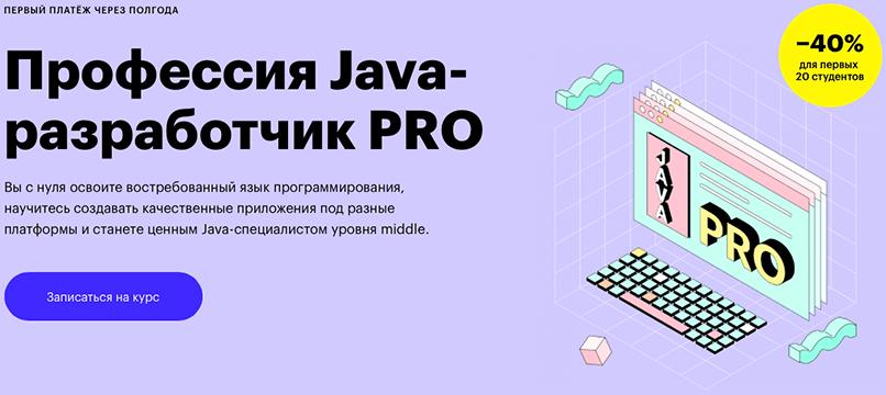 Skillbox. Профессия Java-разработчик PRO