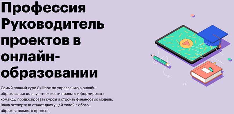 Skillbox. Профессия Руководитель проектов в онлайн-образовании