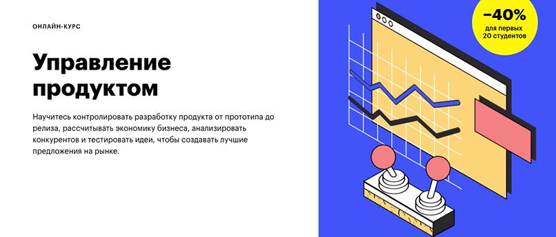 Skillbox. Управление продуктом