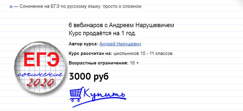 Сочинение на ЕГЭ по русскому языку