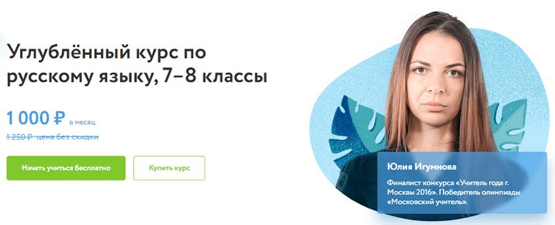Углубленный курс по русскому языку 7 - 8