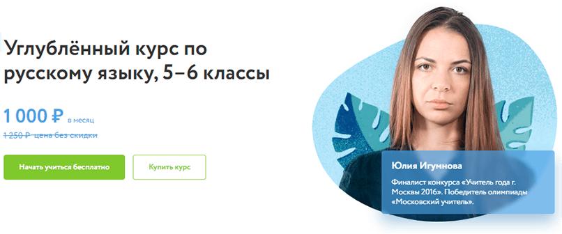 Углубленный курс по русскому языку