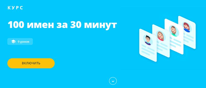 100 имен за 30 минут от проекта Викиум