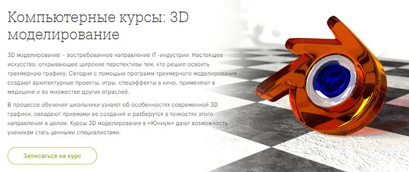 3D-моделирование в школе Юниум