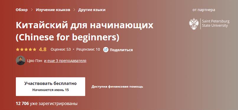 Китайский для начинающих от Санкт-Петербургского Государственного Университета