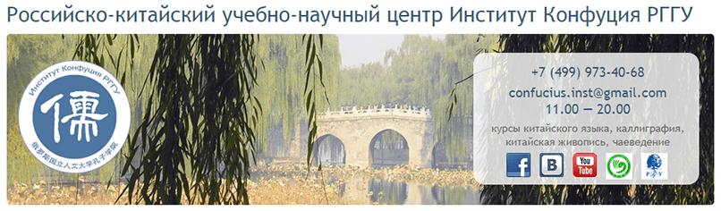 Китайский в институте Конфуция