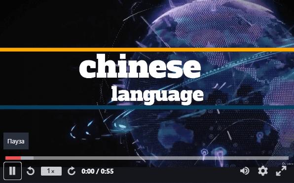 Китайский с нуля