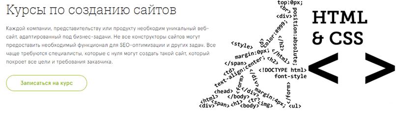 Курс по созданию сайтов от Юниум